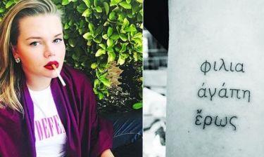 H εγγονή της Γκρέις Κέλι με τατουάζ στα Ελληνικά