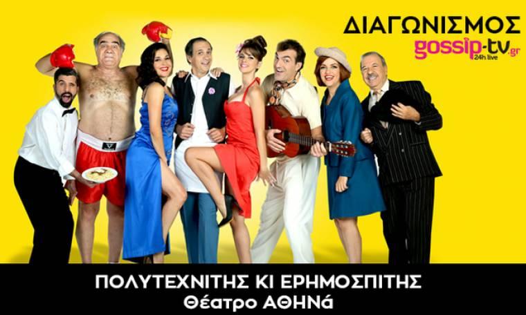 Κερδίστε πέντε διπλές προσκλήσεις για την παράσταση «Πολυτεχνίτης κι Ερημοσπίτης» στο θέατρο Αθηνά