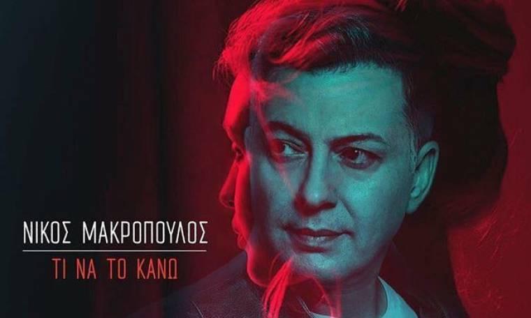 Το πρωτοποριακό 3D album του Νίκου Μακρόπουλου