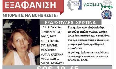 ΠΡΟΣΟΧΗ: Αν δείτε αυτή τη γυναίκα, ειδοποιήστε την Ελληνική Αστυνομία