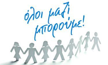 Ο απολογισμός για το «Όλοι μαζί μπορούμε»