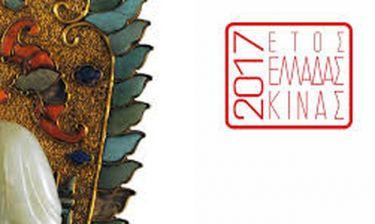 2017 Έτος Ελλάδας & Κίνας: Το αντικείμενο του Νοεμβρίου στο Μουσείο Μπενάκη