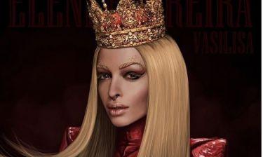 Η Ελένη Φουρέιρα έγινε βασίλισσα!
