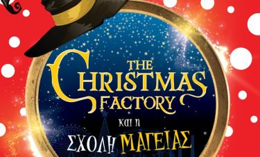 The Christmas Factory: Από την 1η Δεκεμβρίου στην Τεχνόπολη Δήμου Αθηναίων