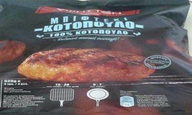 ΠΡΟΣΟΧΗ: Ο ΕΦΕΤ ανακαλεί από την αγορά «μπιφτέκι κοτόπουλο»
