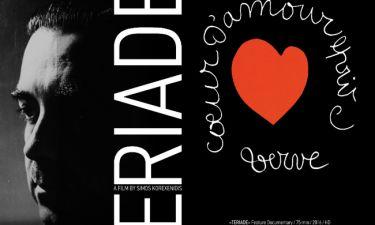 Το ντοκιμαντέρ «Teriade» του Σίμου Κορεξενίδη στο ΕΜΣΤ