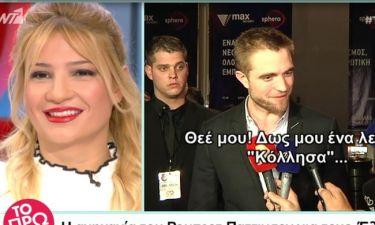Δε θα πιστεύετε τι ρώτησε η ρεπόρτερ του Πρωινού τον Robert Pattinson