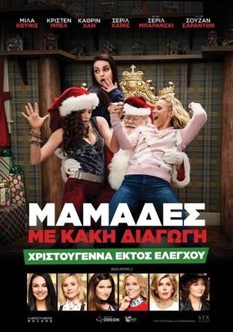 mamades