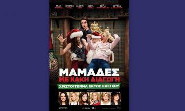 Μαμάδες με Κακή Διαγωγή: Χριστούγεννα Εκτός Ελέγχου