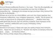 Άγριο ξέσπασμα: «Θα περιμένω μια δημόσια συγγνώμη από τον κύριο Κανάκη»