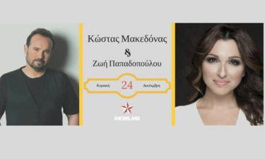 Ο Κώστας Μακεδόνας και η Ζωή Παπαδοπούλου στο Κρεμλίνο