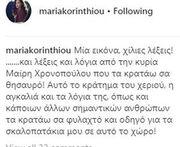 Μαρία Κορινθίου: Τα συγκινητικά λόγια στο Instagram για την Μαίρη Χρονοπούλου