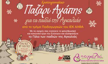 Bazaar Αγάπης για τα παιδιά της «ΑΓΚΑΛΙΑΣ» από το ΙΕΚ ΑΛΦΑ Γλυφάδας