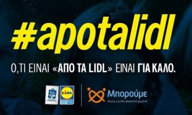 Μία πρωτότυπη πρωτοβουλία #apotalidl