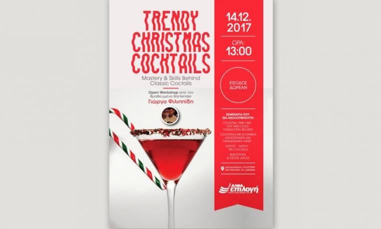 «Trendy Christmas Cocktails» στο Κ.Δ.Β.Μ. ΑΛΦΑ Επιλογή από τον βραβευμένο bartender Γιώργο Φιλιππίδη