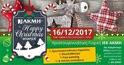 Χριστουγεννιάτικες Δράσεις του ΙΕΚ ΑΚΜΗ ΛΑΡΙΣΑΣ: Δημιουργούμε μαζί τα πιο όμορφα Χριστούγεννα