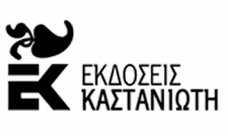Εκδόσεις Καστανιώτη: Εκδηλώσεις και παρουσιάσεις Δεκεμβρίου
