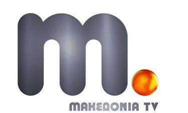 Αναδιοργανώνεται το Makedonia tv και μετακομίζει