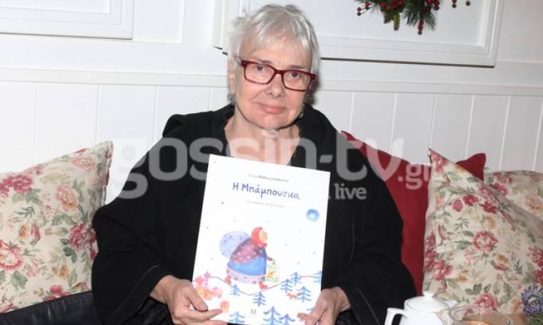 Παρουσίασε το βιβλίο της η Ξένια Καλογεροπούλου