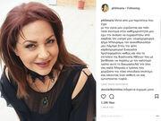Μαρία Φιλίππου: Το μήνυμά της μετά το χειρουργείο