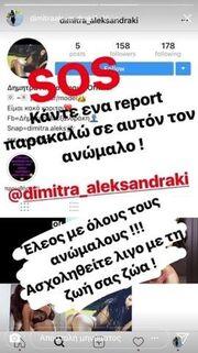 Δήμητρα Αλεξανδράκη: Ζητάει βοήθεια από τους followers της- Δείτε γιατί