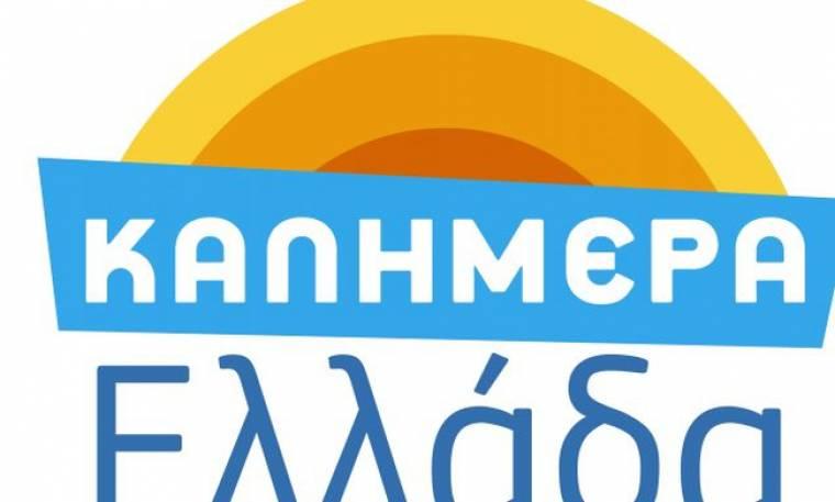 Παραμένει πρώτη η εκπομπή «Καλημέρα Ελλάδα»