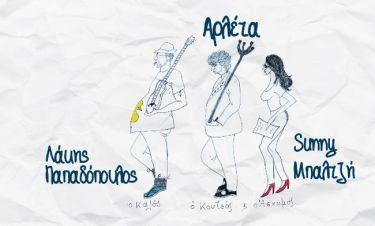 Τα τραγούδια και τα σκίτσα που έκανε η Αρλέτα λίγο πριν φύγει από τη ζωή