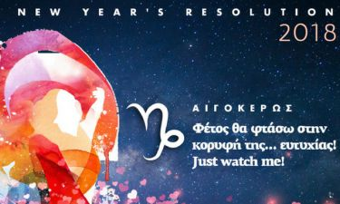 ΑΙΓΟΚΕΡΩΣ New Year's Resolution: Το 2018 θα φτάσω στην κορυφή της... ευτυχίας!
