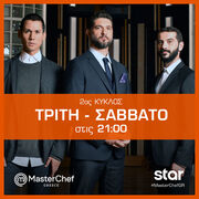 Master Chef 2: Απίστευτα νούμερα τηλεθέασης
