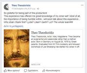 Κινηματογραφικό ντεμπούτο για τον Τεό Θεοδωρίδη