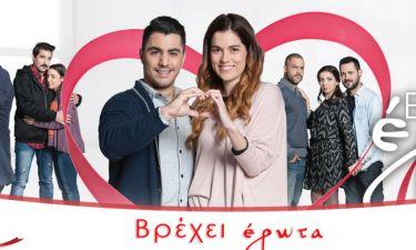 Η νέα σειρά «Βρέχει έρωτα» έρχεται στο κανάλι Epsilon!