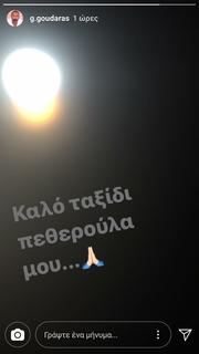 Θλίψη στην οικογένεια Γκουντάρα-Κάκκαβα – Τα συγκινητικά λόγια της Ναταλί στο instagram