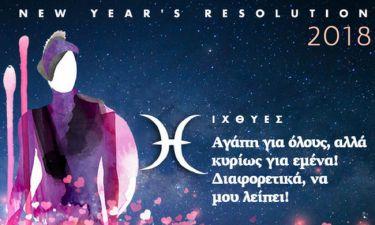 ΙΧΘΥΕΣ New Year's Resolution: Αγάπη για όλους, αλλά κυρίως για μένα! Διαφορετικά, να μου λείπει!