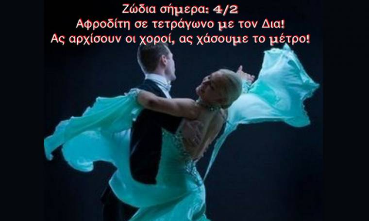 Ας αρχίσουν οι χοροί: Ξέφρενο πάρτι θα στηθεί σήμερα 04/02