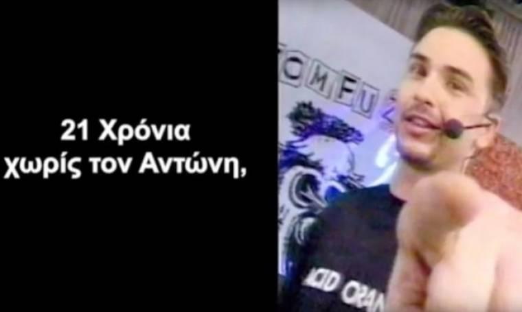 Ο Κανάκης θυμάται και τιμά τον Αντώνη Παραρά