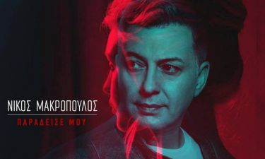 Νέο single για τον Νίκο Μακρόπουλο