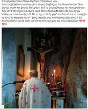 Εβελίνα Βαρσάμη: Συγκινεί με το μήνυμά της στο facebook για τον Κωνσταντίνο Αγγελίδη
