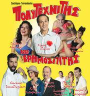 Θέατρο Αθηνά: Παράταση παραστάσεων για την παράσταση «Πολυτεχνίτης κι Ερημοσπίτης»