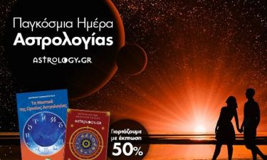 Παγκόσμια Ημέρα Αστρολογίας: Απόκτησε προϊόντα και Αναλύσεις με 50% έκπτωση