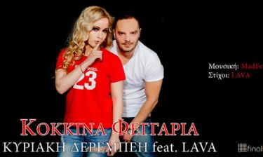 Eurovision 2018: Το κομμάτι της Δερεμπέη και του LAVA που απέρριψε η ΕΡΤ
