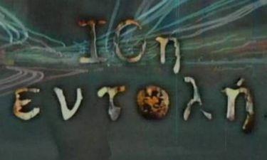Η 10η εντολή επιστρέφει με νέα επεισόδια στον Alpha;