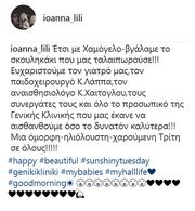 Ιωάννα Λίλη - Θοδωρής Ζαγοράκης: Στο νοσοκομείο η κόρη τους - Τι συνέβη;