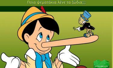 Το μεγαλύτερο ψέμα που μπορεί να πει ένα ζώδιο!
