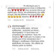 Ελένη Μενεγάκη: Η δημόσια ερωτική εξομολόγηση στον Μάκη της