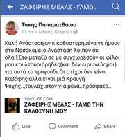 Τάκης Παπαματθαίου: Η νοσηλεία στο νοσοκομείο, η Ανάσταση και το μήνυμα στο facebook