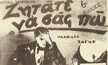 H απίστευτη ιστορία του τραγουδιού «Ζητάτε να σας πω» του Αττίκ!