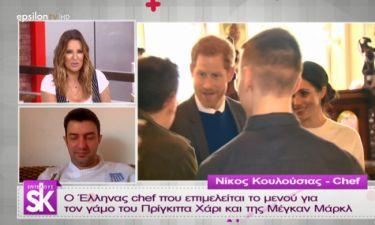 Νίκος Κουλούσιας: Οι αποκαλύψεις του Έλληνα σεφ που επιμελείται το μενού για τον γάμο Harry-Markle
