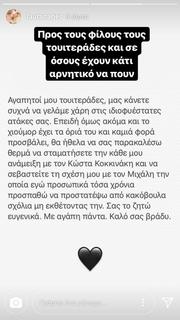 Λάουρα:«Θα ήθελα να σας παρακαλέσω θερμά να σταματήσετε την κάθε μου ανάμειξη με τον Κοκκινάκη...»