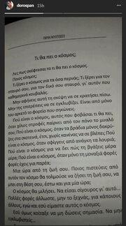 Δώρος Παναγίδης: Το μήνυμα όλο νόημα και το «Σ'αγαπώ»