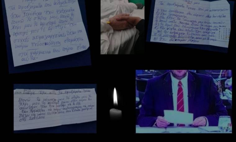 Συγκλονίζει παρουσιαστής του Alpha με τα γράμματα του νεκρού παππού του (Nassos Blog)